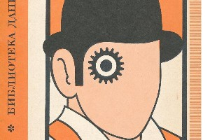 Clockwork Orange premiere marks fiftieth anniversary